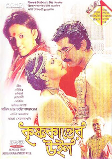 Krishnakanter Will (2007) - Bengali Movie