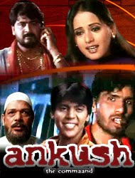 Ankush - The Command (2006) - Hindi Movie