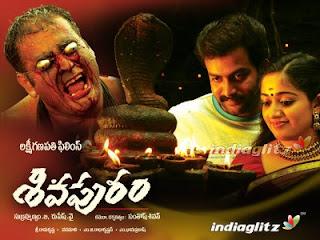 Sivapuram (2009) - Tamil Movie