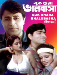 Buk Bhara Bhalobasha 2001 Bengali Movie Watch Online