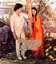 Mehndi Rang Layegi 1982 Hindi Movie Watch Online