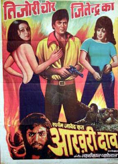 Aakhri Dao 1975 Hindi Movie Watch Online