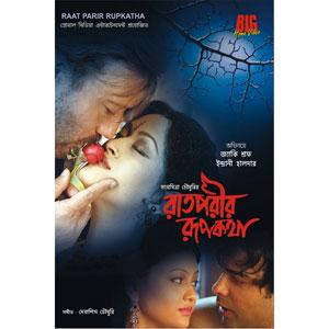 Raat Porir Rupkatha 2007 Bengali Movie Watch Online