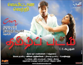 Tamil (2010) - Tamil Movie