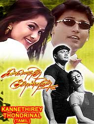 Kannethirey Thondrinal 1998 Tamil Movie Watch Online