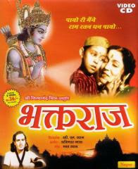Bhaktaraj 1960 Hindi Movie Watch Online