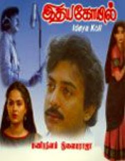 Idaya Kovil 1985 Tamil Movie Watch Online