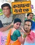 Karaayla Gelo Ek 2008 Marathi Movie Watch Online