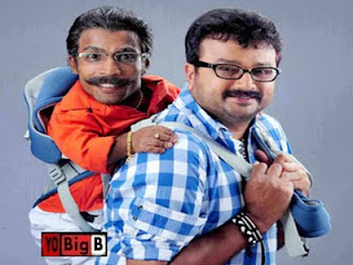 My Big Father (2009 - movie_langauge) - JayaRam, Undapakru, Kanika, Jagathy Sreekumar, Innocent, Devan, Salim Kumar, Suraaj Venjarammoodu, Baburaj, Krishnapriya, Fathima Babu