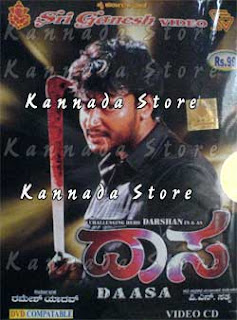 Daasa 2003 Kannada Movie Watch Online