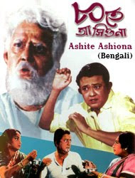 Asi Te Asio Na Bengali Movie Watch Online