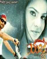 Yagna 2009 Kannada Movie Watch Online