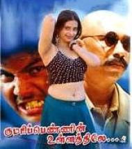 Kumari Pennin Ullathile (2010) - Tamil Movie