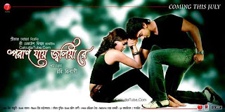 Poran Jay Joliya Re 2009 Bengali Movie Watch Online