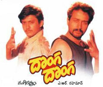 Donga Donga 2000 Telugu Movie Watch Online