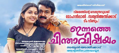 Innathe Chinthavishayam (2008 - movie_langauge) - Mohanlal, Meera Jasmine, Mukesh, Innocent, Mohini, Mammukoya. 