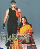 M. Kumaran son of Mahalakshmi (2004) - Tamil Movie