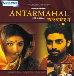 Antarmahal (2005) - Bengali Movie