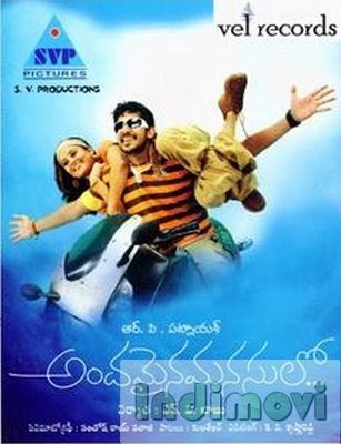 Andamaina Manasulo 2008 Telugu Movie Watch Online