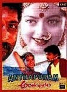 Anthapuram 1999 Telugu Movie Watch Online