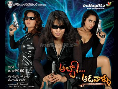 Abbo Aadavallu 2007 Telugu Movie Watch Online