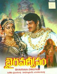 Bhairava Dweepam 1994 Telugu Movie Watch Online