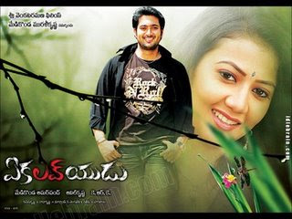 Ekalavyudu 2008 Telugu Movie Watch Online