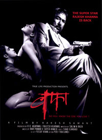 Wafaa (2009) - Hindi Movie