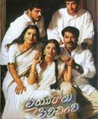 Priyuralu Pilichindi 2000 Telugu Movie Watch Online