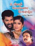Ullam kollai pogudhe 2001 Tamil Movie Watch Online