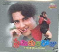 Premikula Roju 1999 Telugu Movie Watch Online