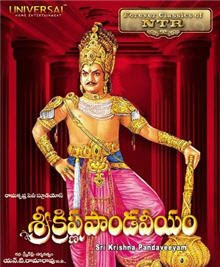 Sri Krishna Pandaveeyam 1966 Telugu Movie Watch Online