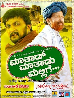 Mathadu Mathadu Mallige (2007) - Kannada Movie