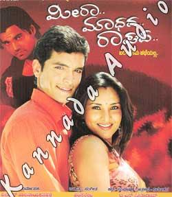Meera Madhava Raghava (2007) - Kannada Movie