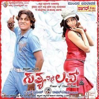 Satya In Love (2008) - Kannada Movie