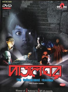 Patalghar (2003) - Bengali Movie