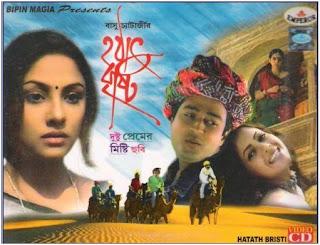 Hothat Brishti (2002) - Bengali Movie