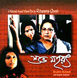 Shubho Mahurat (2003) - Bengali Movie