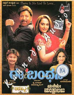 E Bandhana (2007) - Kannada Movie