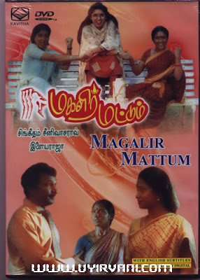 Magalir Mattum 1994 Tamil Movie Watch Online