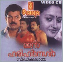 In Harihar Nagar (1990 - movie_langauge) - Mukesh, Siddique, Jagadish, Asokan, Rizabawa, Geetha Vijayan, Kaviyoor Ponnamma, Philomina, Paravoor Bharathan, Suresh Gopi, Saikumar, Trichur Elsi