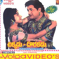 Chikkadu Dorakadu 1967 Telugu Movie Watch Online