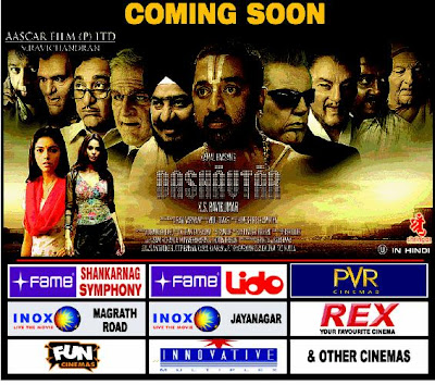 Dashavatar 2009 Hindi Movie Watch Online