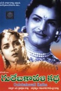 Gulebakavali Katha 1962 Telugu Movie Watch Online