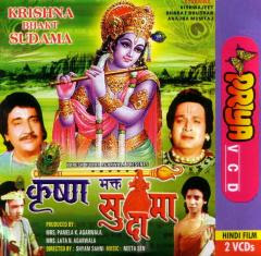 Krishna Bhakta Sudama (1968) - Hindi Movie