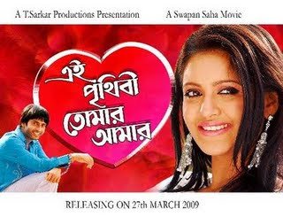 Ei Prithibi Tomar Amar (2009) - Bengali Movie