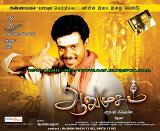 Aarumugam (2009) - Tamil Movie