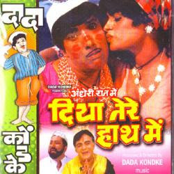 Andheri Raat Mein Diya Tere Haath Mein (1986) - Hindi Movie
