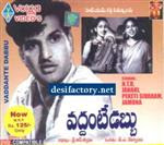 Vaddante Dabbu 1954 Telugu Movie Watch Online