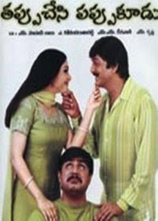 Tappu Chesi Pappu Koodu 2002 Telugu Movie Watch Online